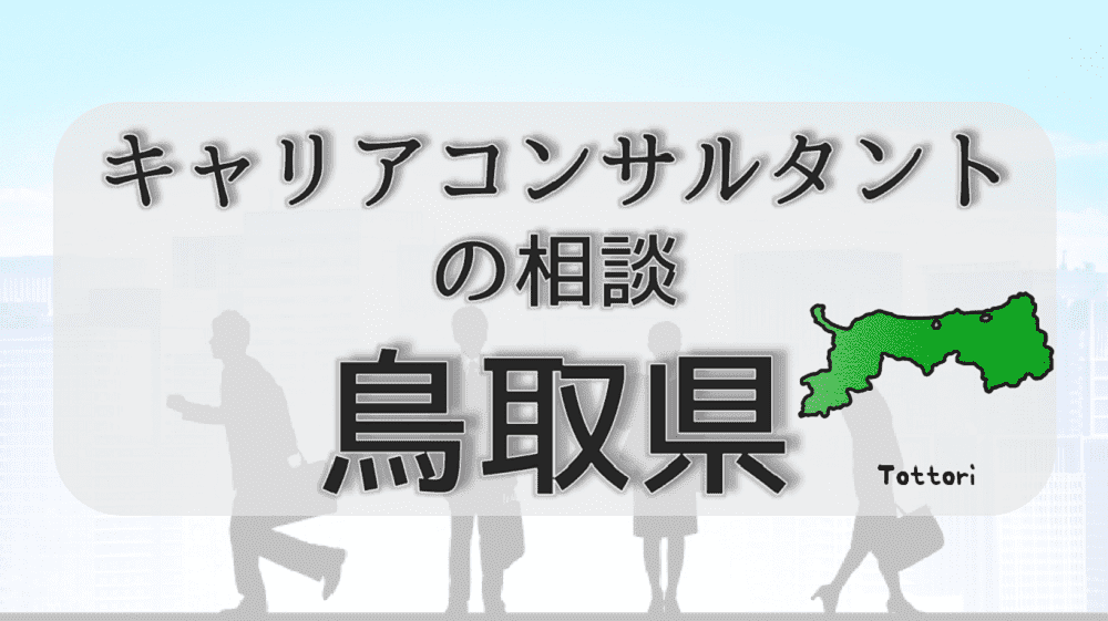 鳥取のキャリアコンサルタントの相談