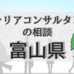 富山のキャリアコンサルタントの相談