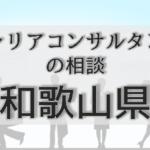 和歌山のキャリアコンサルタントの相談