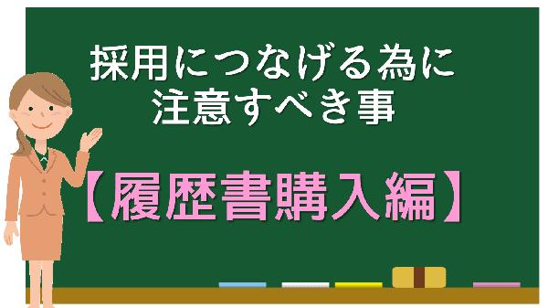 履歴書購入編