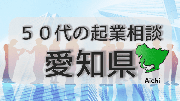 50代の起業相談愛知