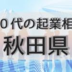 50代の起業相談秋田