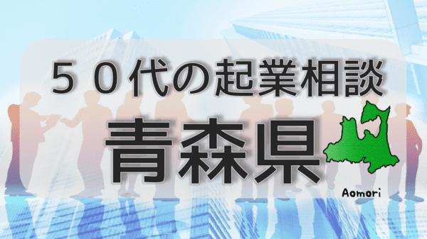 50代の起業相談青森