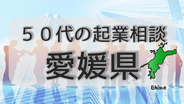 50代の起業相談愛媛