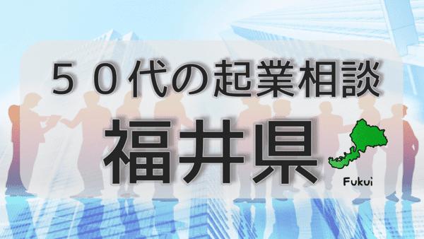 50代の起業相談福井