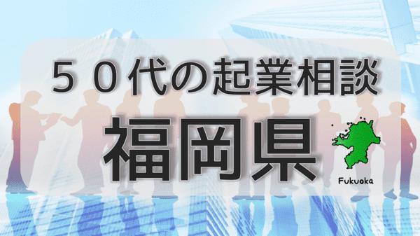 50代の起業相談福岡