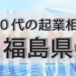 50代の起業相談福島