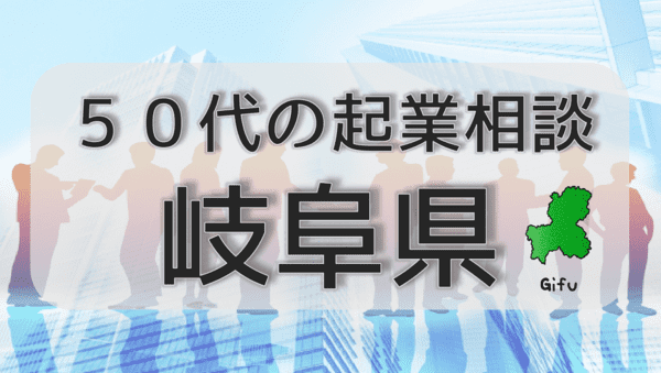 50代の起業相談岐阜