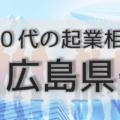 50代の起業相談広島