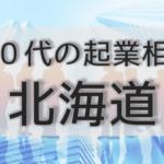 50代の起業相談北海道