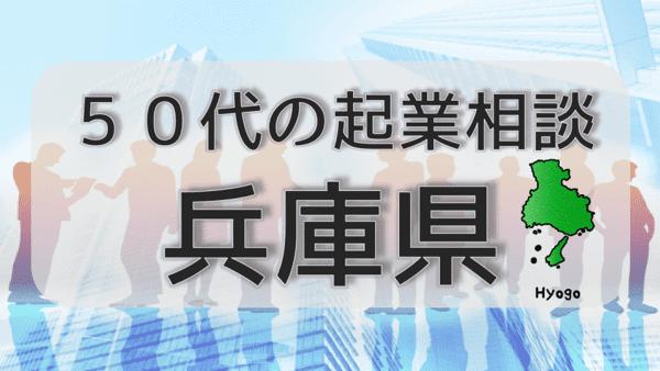 50代の起業相談兵庫
