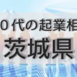 50代の起業相談茨城