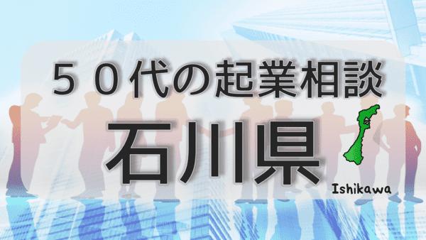 50代の起業相談石川