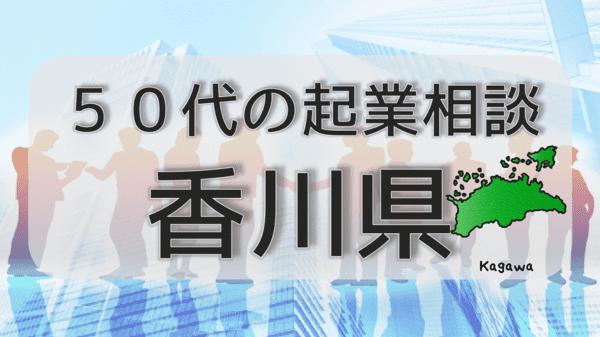 50代の起業相談香川