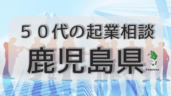 50代の起業相談鹿児島