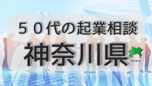 50代の起業相談神奈川