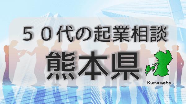 50代の起業相談熊本