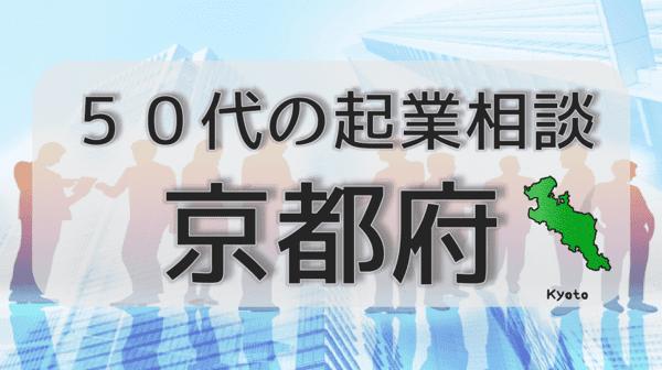 50代の起業相談京都
