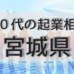 50代の起業相談宮城