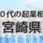 50代の起業相談宮崎