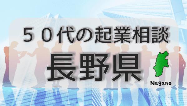 50代の起業相談長野