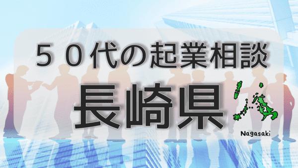 50代の起業相談長崎