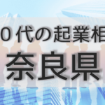 50代の起業相談奈良