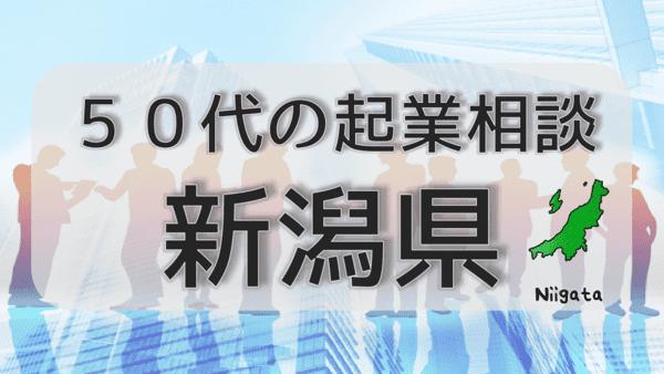 50代の起業相談新潟