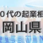 50代の起業相談岡山