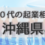 50代の起業相談沖縄