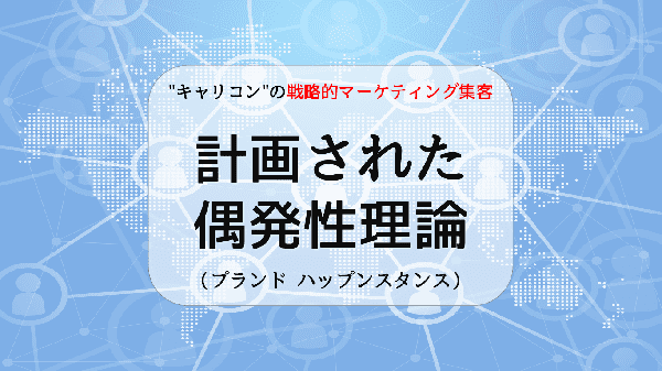 キャリコンの戦略的マーケティング集客/計画された偶発性理論(クルンボルツ)
