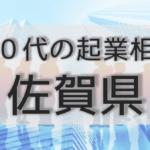 50代の起業相談佐賀