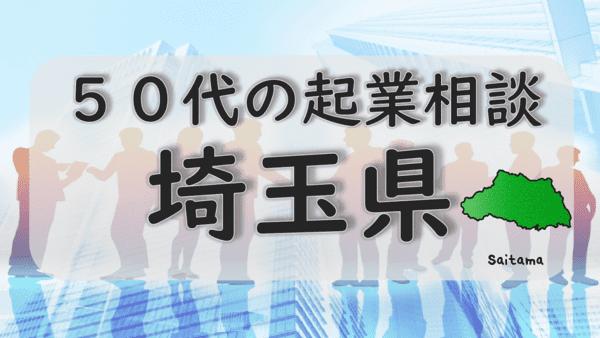 50代の起業相談埼玉