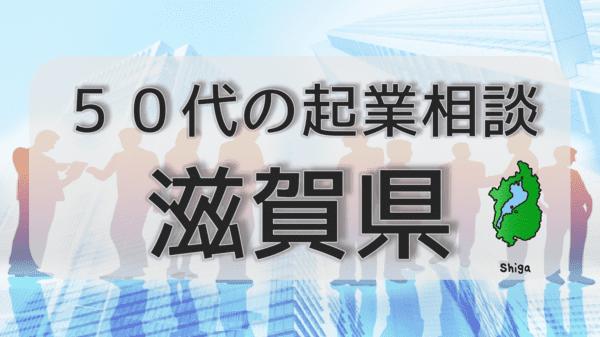 50代の起業相談滋賀