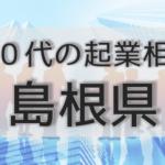 50代の起業相談島根