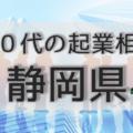 50代の起業相談静岡