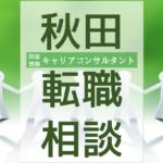 tenshoku-soudan-akita