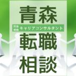 tenshoku-soudan-aomori