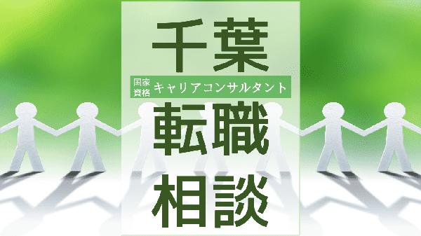 tenshoku-soudan-chiba