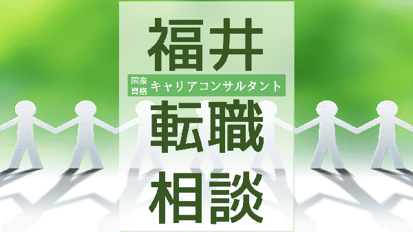 tenshoku-soudan-fukui