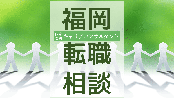 tenshoku-soudan-fukuoka