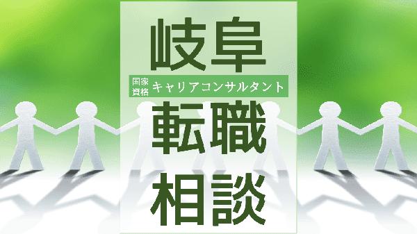 tenshoku-soudan-gifu