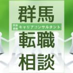 tenshoku-soudan-gunma