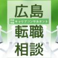 tenshoku-soudan-hiroshima