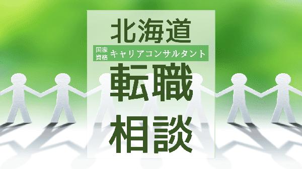 tenshoku-soudan-hokkaido