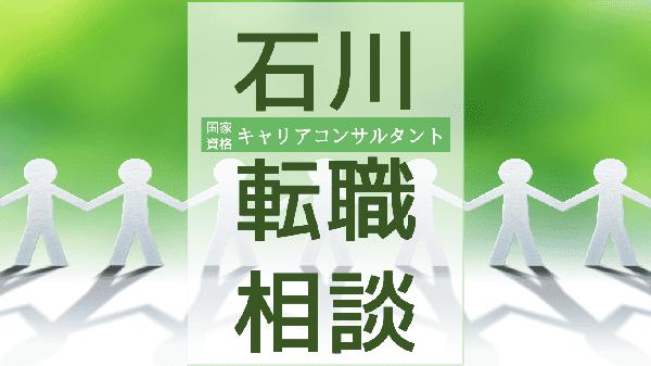 tenshoku-soudan-ishikawa