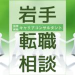 tenshoku-soudan-iwate