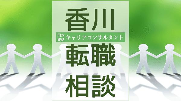 tenshoku-soudan-kagawa