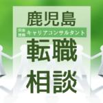 tenshoku-soudan-kagoshima