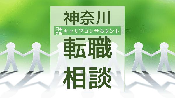 tenshoku-soudan-kanagawa